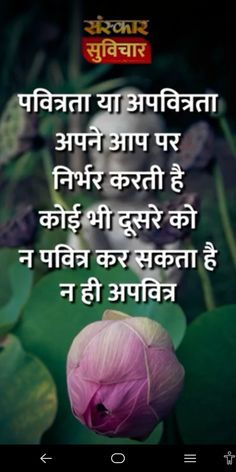 Hindi Quotes Images, Love Quotes In Hindi, Best Quotes, Buddha Quotes Inspirational, Good Thoughts Quotes, Social Quotes, Smile Word, Good Morning Flowers, Natural Health Tips