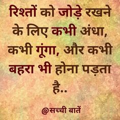 Motivational quotes in hindi Good Thoughts Quotes, Good Life Quotes, True Quotes, Motivational Picture Quotes, Inspirational Quotes In Hindi, Dosti Quotes, India Quotes, Chankya Quotes Hindi, Geeta Quotes