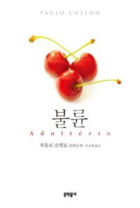 불륜/파울로 코엘료 - KOREAN FICTION COELHO PAULO 2014