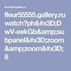 fleur55555.gallery.ru watch?ph=DwV-eekGb&subpanel=zoom&zoom=8