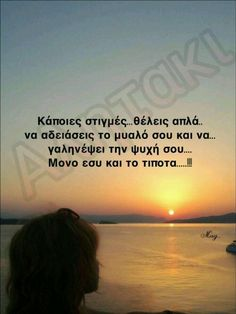 Minions, Kai, Cool Photos, Thoughts, Sayings, Words, Beach, Quotes, Greek Language