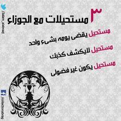 Image result for الجوزاء