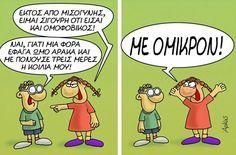 Funny Cartoons, Humor, Comics, Memes, Mary, Google, Quotes, Quotations, Humour