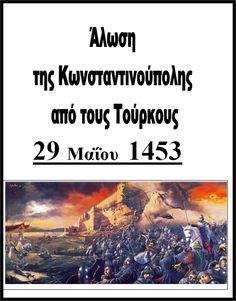 Καρτέλες για την ιστορική γραμμή της Ε τάξης. Greece, Therapy, Classroom, Teacher, Education, History, School, Blog, Athens