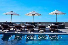 微笑みの国、タイは1年中旅行者を歓迎します。旅の拠点となるホテル、プーケット滞在中のホテルに関してはこちらへ!