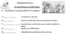 Greek History, Maths, Air Max, Nike Air, Modern, Recipes, Trendy Tree, Recipies, Ripped Recipes