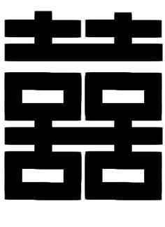 DOBLE FELICIDAD Símbolo apropiado en un matrimonio con hijos, ya que representa el amor en pareja y con los hijos. Se ubica en el Noroeste del living o del dormitorio matrimonial. Feng Shui, Monet, Tarot, Company Logo, Symbols, Black And White, Zen, Cherry, Printables