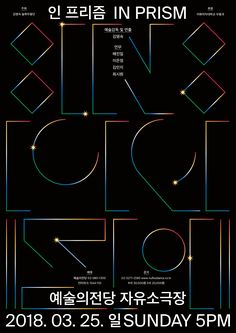 IN PRISM - 수목원 樹⽊園 plantarium Poster Fonts, Type Posters, Poster Layout, Poster Ads, Poster Design, Graphic Design Posters, Graphic Design Typography, Graphic Design Illustration, Typography Logo