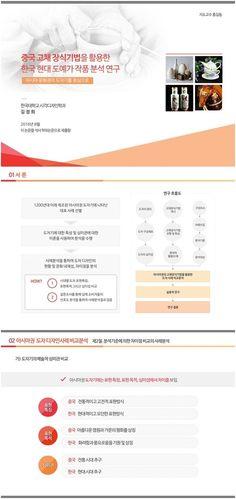 논문 발표, 제안서디자인, 보고서ppt디자인 샘플 : 네이버 블로그 Ppt Design, Brochure Design, Ppt Template, Templates, Company Brochure, Promotional Design, Business Branding, Design Reference, Editorial Design