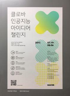 클로바 인공지능 아이디어 챌린지 / 포스터 TYPE.A Basic Version Minimal Graphic Design, Geometric Graphic, Graphic Design Posters, Graphic Design Typography, Graphic Design Inspiration, Cd Design, Graph Design, Book Cover Design, Book Design