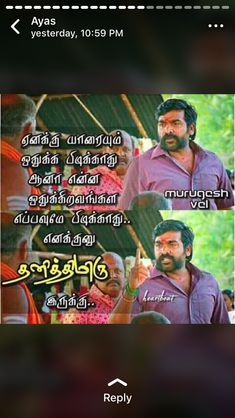 Comedy Quotes, Movie Quotes, True Quotes, Qoutes, Tamil Kavithaigal, Mother Poems, Movie Dialogues, Motivational, Inspirational Quotes
