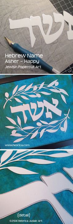 """Hebrew name Asher means """"happy"""" ~ original design in Jewish papercut art by Hebrica. Visit the online studio: http://www.hebrica.com/collections/jewish-papercut-art/products/hebrew-name-asher-jewish-papercut-art-by-hebrica"""