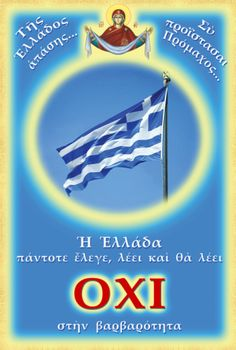 Greece, History, Quotes, Movie Posters, Greece Country, Quotations, Historia, Film Poster, Quote