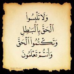 Arabic Words, Arabic Quotes, Islamic Quotes, Dr Amor, Coran Quotes, Prayer For The Day, Coran Islam, Islamic Wall Art, Islamic Messages