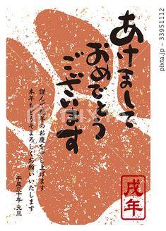 2018年 年賀状テンプレート「犬の足跡01」シリーズ #2018年賀状 #年賀状テンプレート #戌年年賀状 #2018 #戌年 #年賀状 #テンプレート Dog Years, New Year Card, Type Setting, Happy New Year, Banner, Greeting Cards, Typography, Layout, Japan