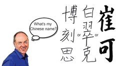 Pick a Chinese Name: I have been given three Chinese names. Which one should I use? via PRI  #Chinese #culture #name