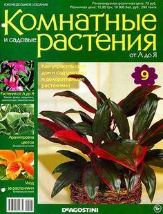 Комнатные и садовые растения от А до Я № 9 (2014)