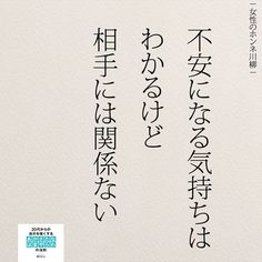 @yumekanau2のInstagram写真をチェック • いいね!3,682件 Proverbs, Cool Words, Sentences, Qoutes, Staying Positive, Mindfulness, Inspirational Quotes, Wisdom, Positivity
