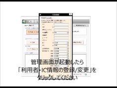 勤怠管理システム「ICタイムレコーダー」のICカード新規登録方法