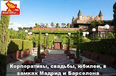 ВИП VIP услуги в Мадриде - Организация Корпоративных Мероприятий , Свадеб, Юбилеев в средневековых замках в Мадриде и Барселоне