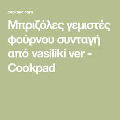 Μπριζόλες γεμιστές φούρνου συνταγή από vasiliki ver - Cookpad