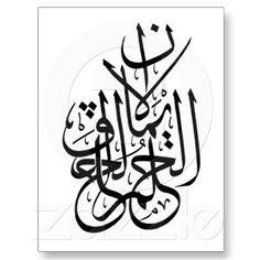 Dream.  Believe.  Create  #arabic