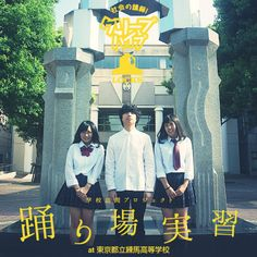 SCHOOL OF LOCK! クリープLOCKS! 学校訪問プロジェクト「踊り場実習 at 東京都立練馬高等学校」