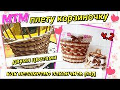 МТМ: Плету корзиночку из цветных трубочек! Часть 2! - YouTube