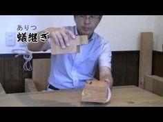 継手-4 大工博物館館長さん継ぎ.mp4 - YouTube