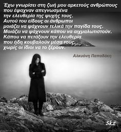 Inspiring Quotes About Life, Inspirational Quotes, Greek Quotes, Food For Thought, Texts, Literature, Life Quotes, Spirituality, Wisdom