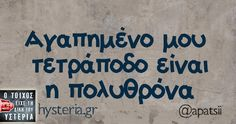 Free Therapy, Funny Greek, Just For Laughs, Jokes, Smile, Illustrations, Humor, Animals, Beautiful
