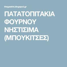 ΠΑΤΑΤΟΠΙΤΑΚΙΑ ΦΟΥΡΝΟΥ ΝΗΣΤΙΣΙΜΑ (ΜΠΟΥΚΙΤΣΕΣ) Greek Dishes, Cooking Time, Food And Drink, Lunch, Vegan, Blog, Recipes, Diets, Bread