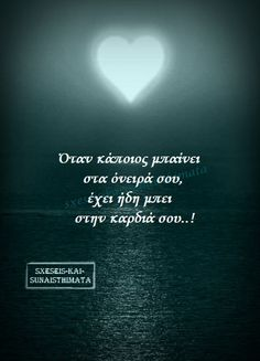 Forever Love, Love Quotes, Greek Quotes, Humor, Anastasia, Day, Tips, Women, Quotes