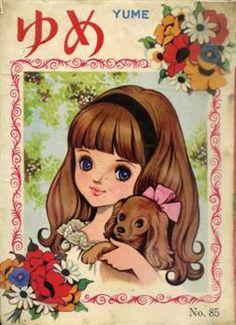 岸田はるみ Kishida Harumi: Yume 85/ Jan.1967