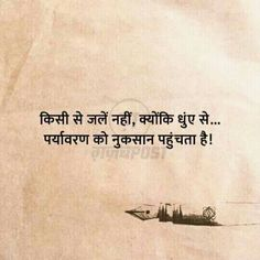 Funny Attitude Quotes, Sarcastic Quotes, Funny Quotes, Humour Quotes, Swag Quotes, Hurt Quotes, Life Quotes, Chanakya Quotes, Serious Quotes