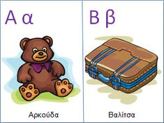 ΑΛΦΑΒΗΤΟ ΜΕ ΕΙΚΟΝΕΣ Sigma Tau, Alpha Sigma Alpha, Teaching Materials, School Fun, Phonics, Activities For Kids, Classroom, Education, Learning