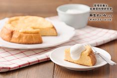 """The low-sugar cake consisting only of soy flour and eggs is a gilt-free recipe supervised by Rei Aso, a registered dietitian and low-sugar food researcher using Marcome's """"soybean lab soy flour"""". Low Sugar Recipes, Diet Recipes, Low Sugar Cakes, Low Carb Sweets, Health Diet, Free Food, Eggs, Snacks, Cooking"""