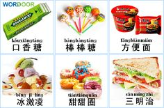 Wordoor Chinese - Snacks # Which one you like the most? #Chinese #mandarin #language #snacks #food
