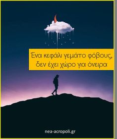 Greek Quotes, True Words, Self Improvement, Good Night, Picture Video, Me Quotes, Psychology, Poems, Inspirational Quotes