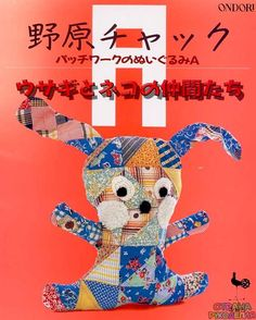 ONDORI Patchwork dolls - Игрушки и куклы - Журналы по рукоделию - Страна…