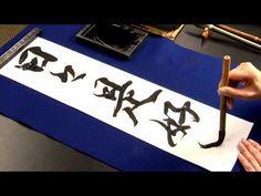 Shodo – искусство японской каллиграфии | Volgograd-Aikido