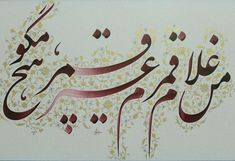 Persian Calligraphy, Islamic Calligraphy, Calligraphy Art, Tatoo Styles, Tatoo Designs, Persian Quotes, Painted Clothes, Cool Cats, Sketching