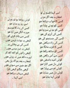 Urdu Poetry 2 Lines, Best Urdu Poetry Images, Love Poetry Urdu, My Poetry, Poetry Quotes, Emotional Poetry, Poetry Feelings, Ghazal Poem, Bride Quotes