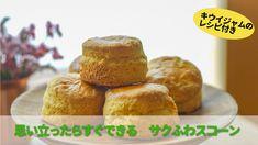思い立ったらすぐできる♪ 魅惑のサクふわスコーン 簡単おうちごはん - 舛田悠紀子 | Yahoo! JAPAN クリエイターズプログラム