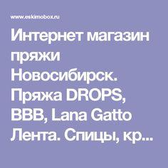 Интернет магазин пряжи Новосибирск. Пряжа DROPS, BBB, Lana Gatto Лента. Спицы, крючки KnitPro.