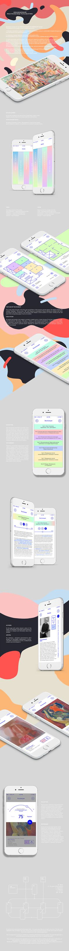 Winer of Ukrainian Design: The Very Best Of system for the ODESSA MUSEUM OF MODERN ART (guide)The purpose of this product solve a number of problems. Develop a navigation system for a museum that would allow visitors to comfortabl… App Ui Design, Mobile App Design, User Interface Design, Web Design, Graphic Design, Motion App, Screen Design, Best Apps, Creative Industries