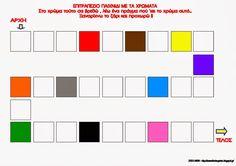 Το νέο νηπιαγωγείο που ονειρεύομαι : Ένα επιτραπέζιο παιχνίδι με χρώματα Math Games, Bar Chart, Classroom, Blog, Kids, Greek, Tabletop Games, Class Room, Children