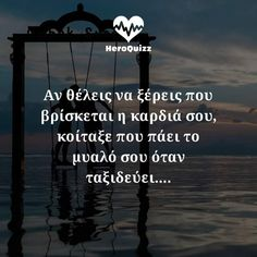 Book Quotes, Life Quotes, Saving Quotes, Greek Words, Greek Quotes, My Memory, Deep Thoughts, Picture Quotes, Relationship Quotes