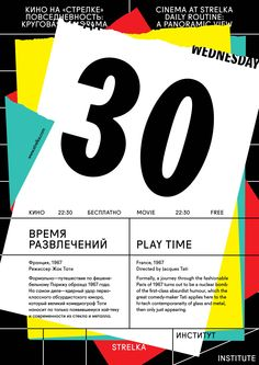 """Anna Kulachek, Cinema at Strelka """"Daily routine: a panoramic view"""" Graphic Design Print, Graphic Design Typography, Banks Ads, Newspaper Design, Typographic Poster, Creative Posters, Aesthetic Backgrounds, Design Reference, Web Design"""