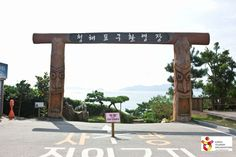 Korea_Place that make the film of Haesin(해신 촬영장소)